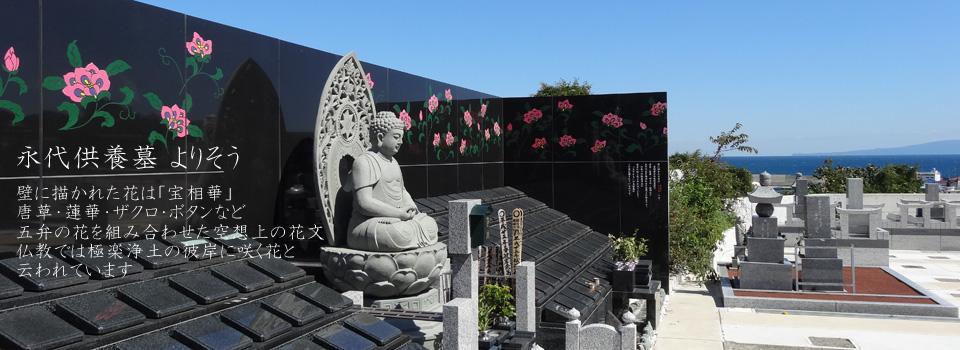 永代供養墓「よりそう」