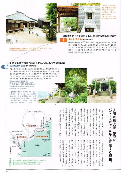 東京ウォーカー パワースポット 稲取