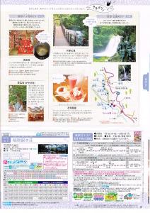20141118清光院伊豆箱根3s