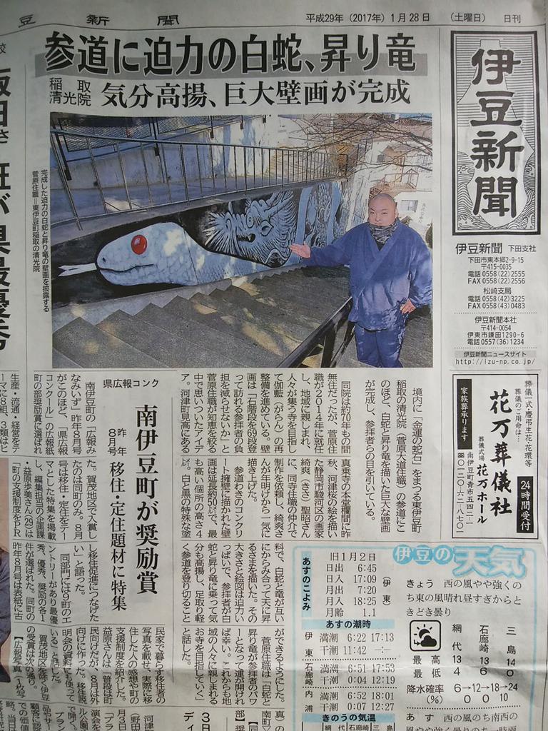 20160128伊豆新聞