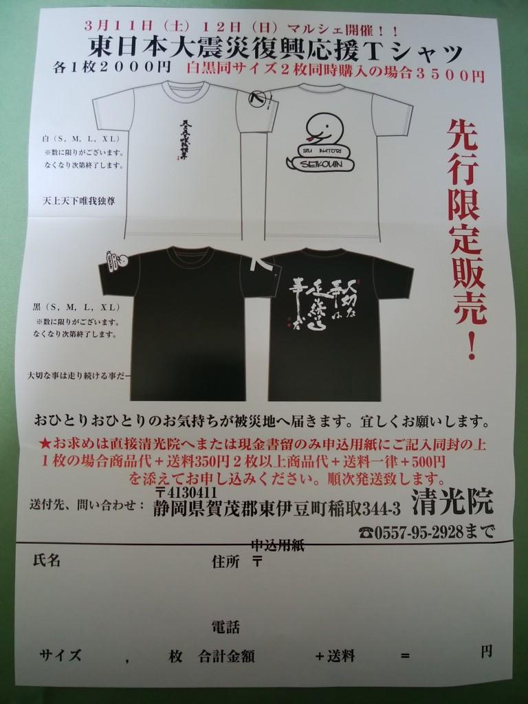 東日本大震災復興応援Tシャツ
