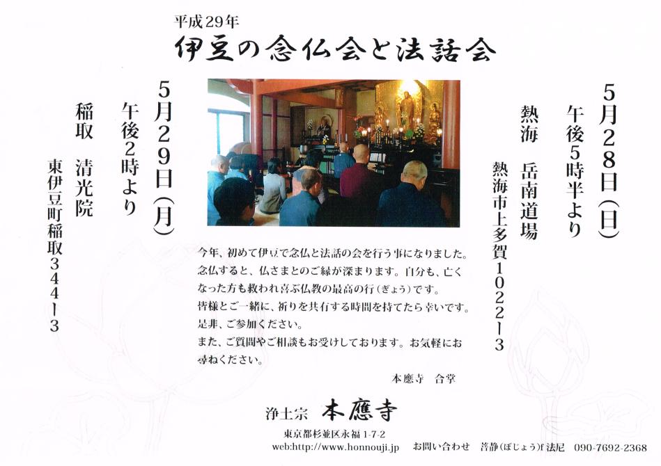 伊豆の念仏会と法話会