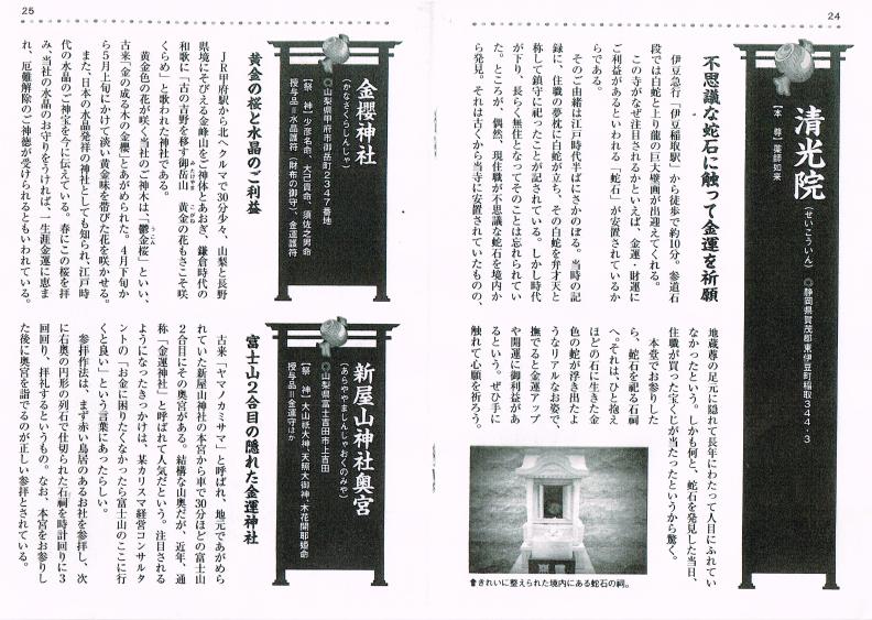 神社ガイド 清光院記事