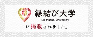 縁結び大学